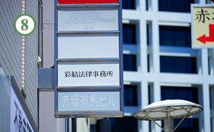 赤坂駅からの道順8