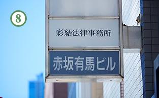 赤坂見附駅からの道順8